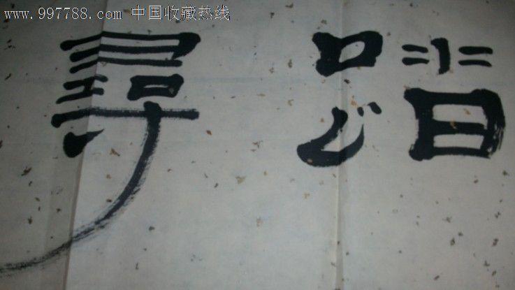 踏雪寻梅_议价_第2张_7788收藏__中国收藏热线