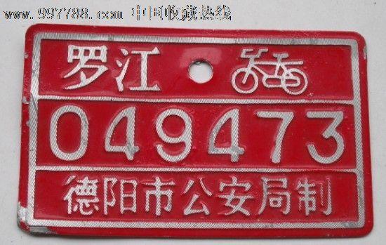 罗江--自行车水球049473ps成品牌照图片