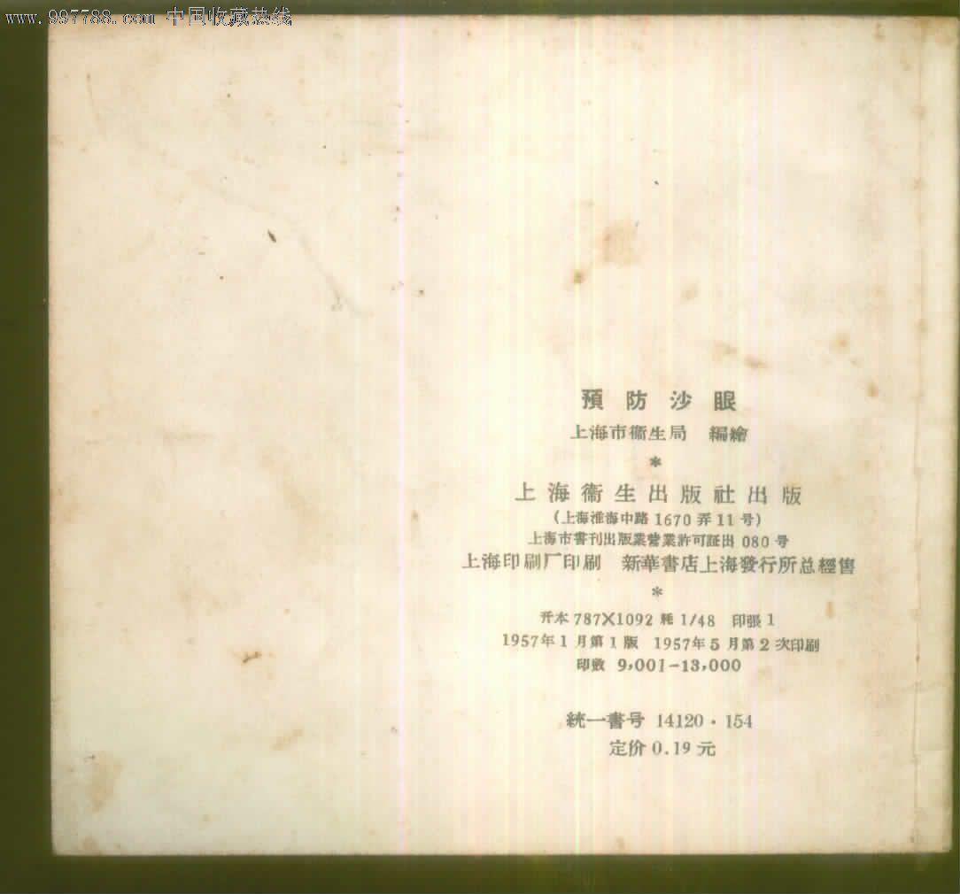 预防沙眼[彩色本]_第2张_7788收藏__中国收藏热线图片