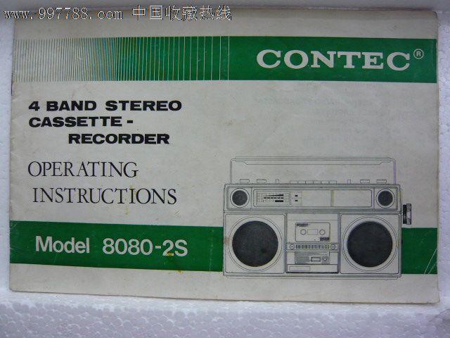 康艺8080-2s收录机说明书