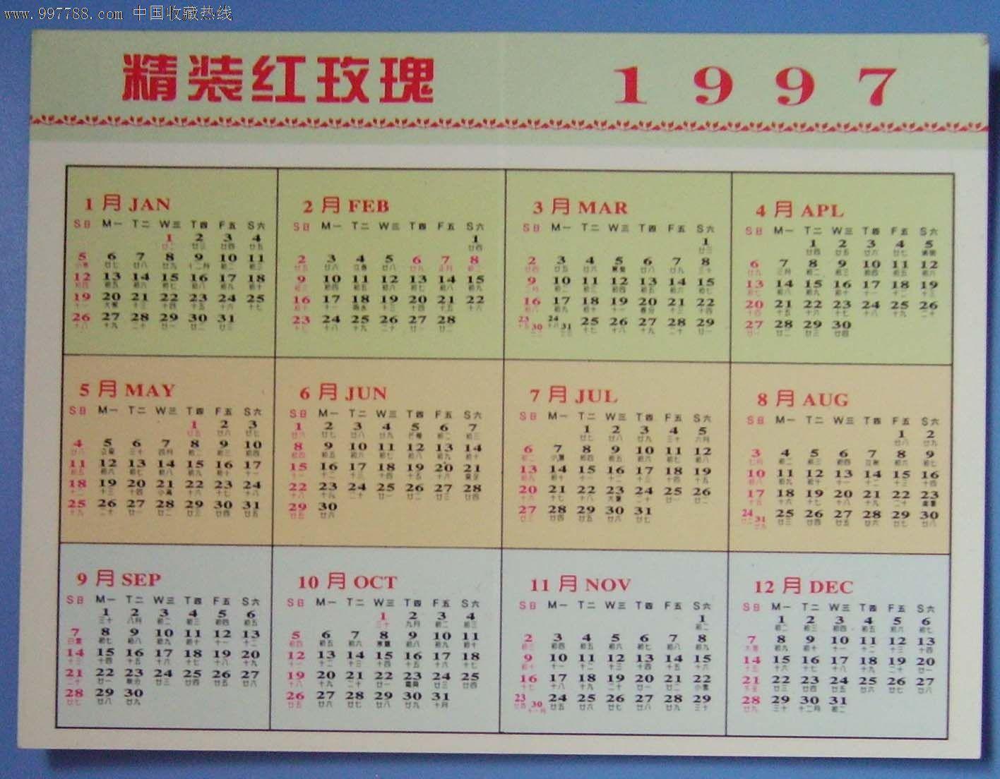 97年日历表_97年烟广告的.