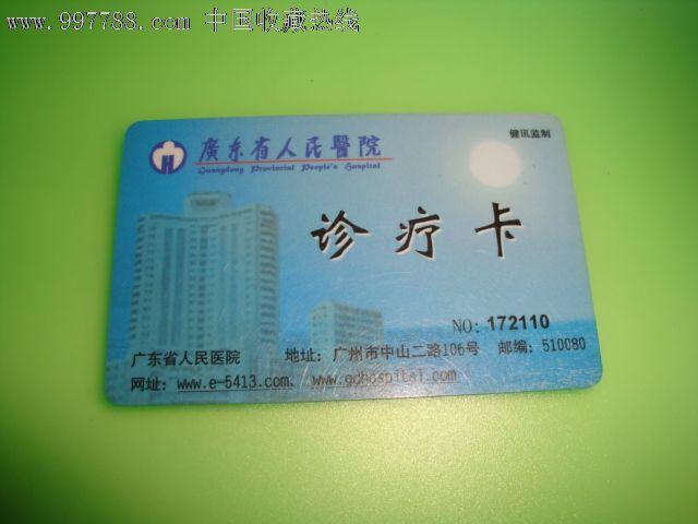 广东省人民医院诊疗卡图片