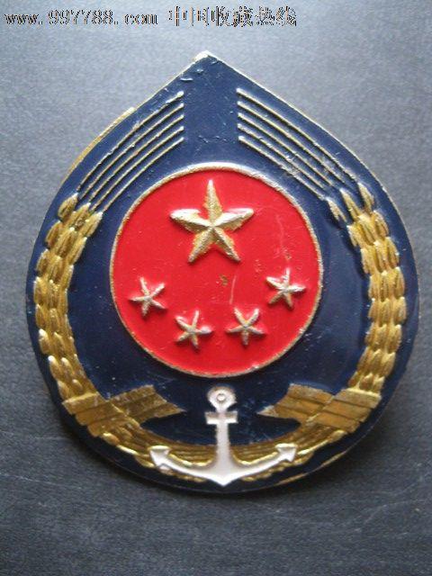青岛远洋船员学院章