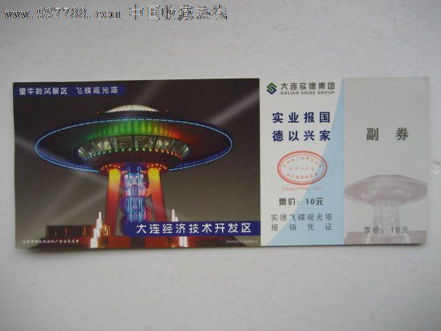 大连童牛岭风景区-飞碟观光塔(邮资片门票)