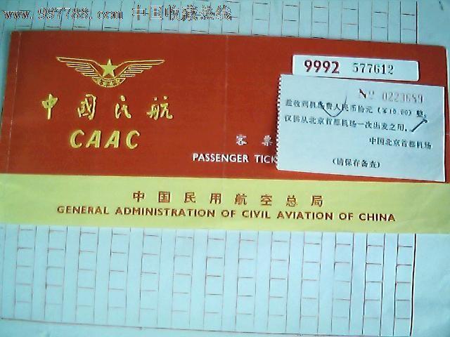 北京到大同飞机 时刻