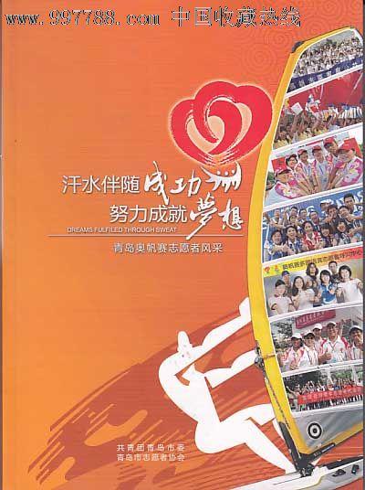青岛奥帆赛志愿者风采画册