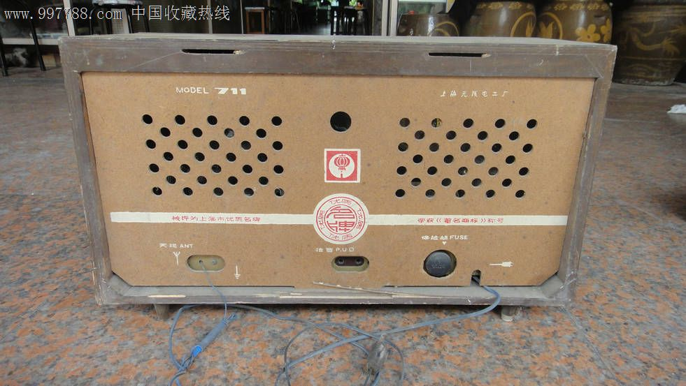 上海红灯收音机711-3(电子管)