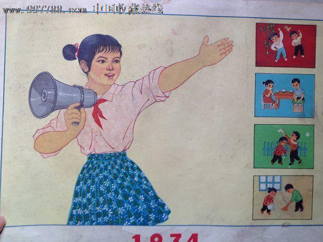 文革宣传画年历一张图片
