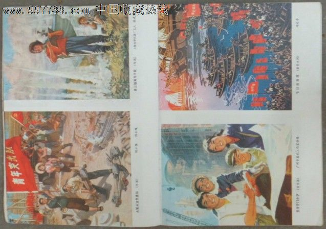 美术第二�Z.��X�_总第二期美术-1976.
