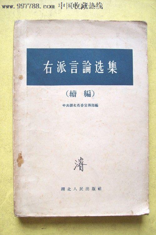 《右派言论选集续编》57年编印厚本书