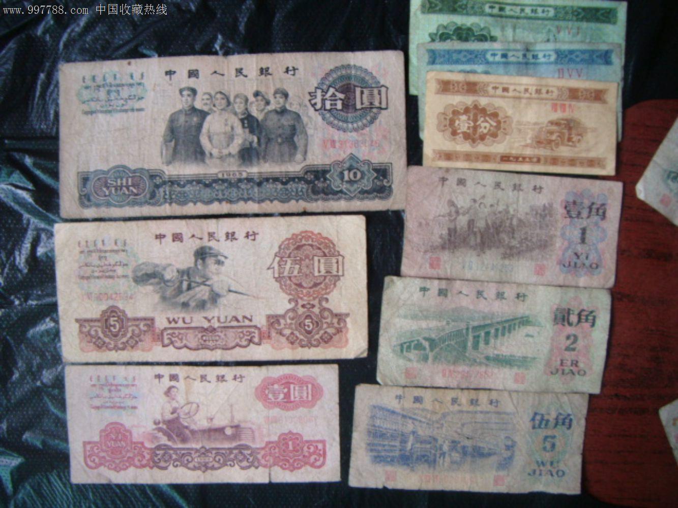 第三套人民币小全套1965年10元1960年5元1元1962年5角2角1角【大鸿收藏】_第1张_7788收藏__中国收藏热线