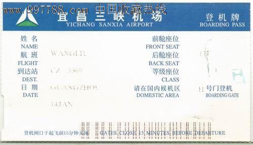 宜昌三峡机场---登机牌-飞机/航空票--se12552656