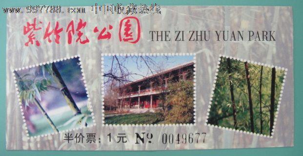 北京紫竹院公园门票_第1张