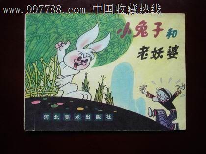 小兔子和老妖婆--动物故事(少见)-连环画/小人书--se