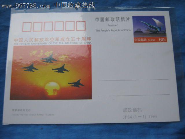 邮资明信片:jp84中国人民解放军空军成立五十周年