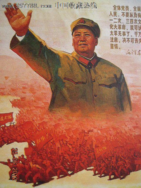无产阶级文化大革命万岁.绘画版宣传画