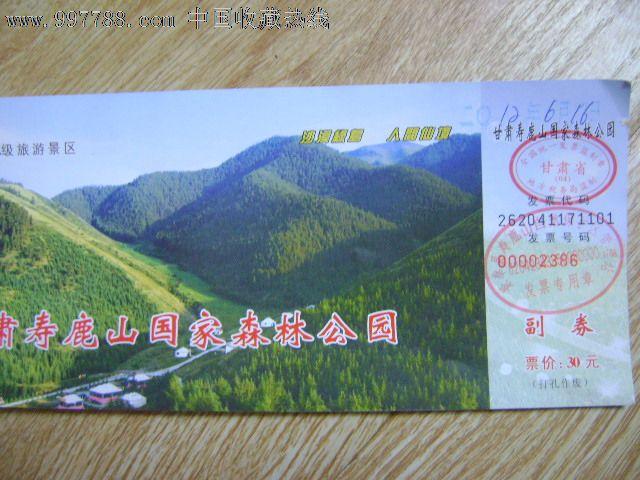 甘肃寿鹿山国家森林公园门票