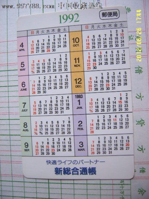 日本邮政年历卡1992-年历卡/片--se12584342-零售-五图片