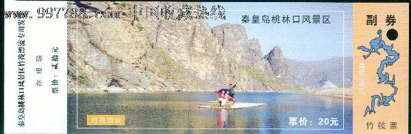 秦皇岛桃林口风景区:20元竹筏漂流——河北秦皇岛市