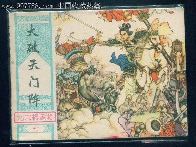 北宋杨家将连环画之七【大破天门阵】图片