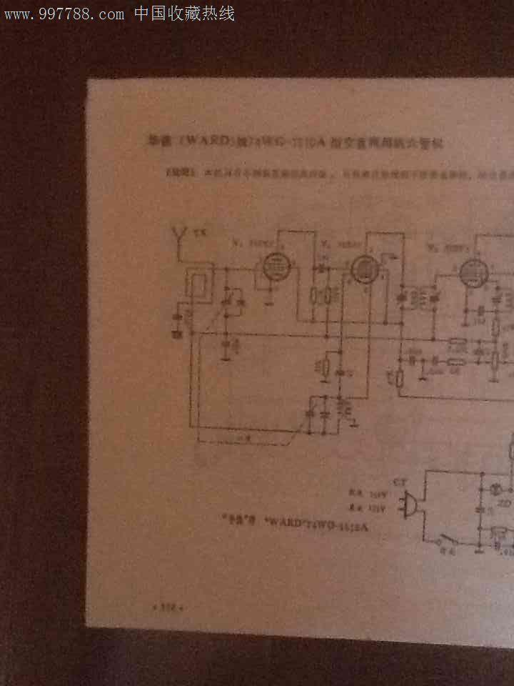 电子管收音机.录音机电路图大全-手册/工具书--se