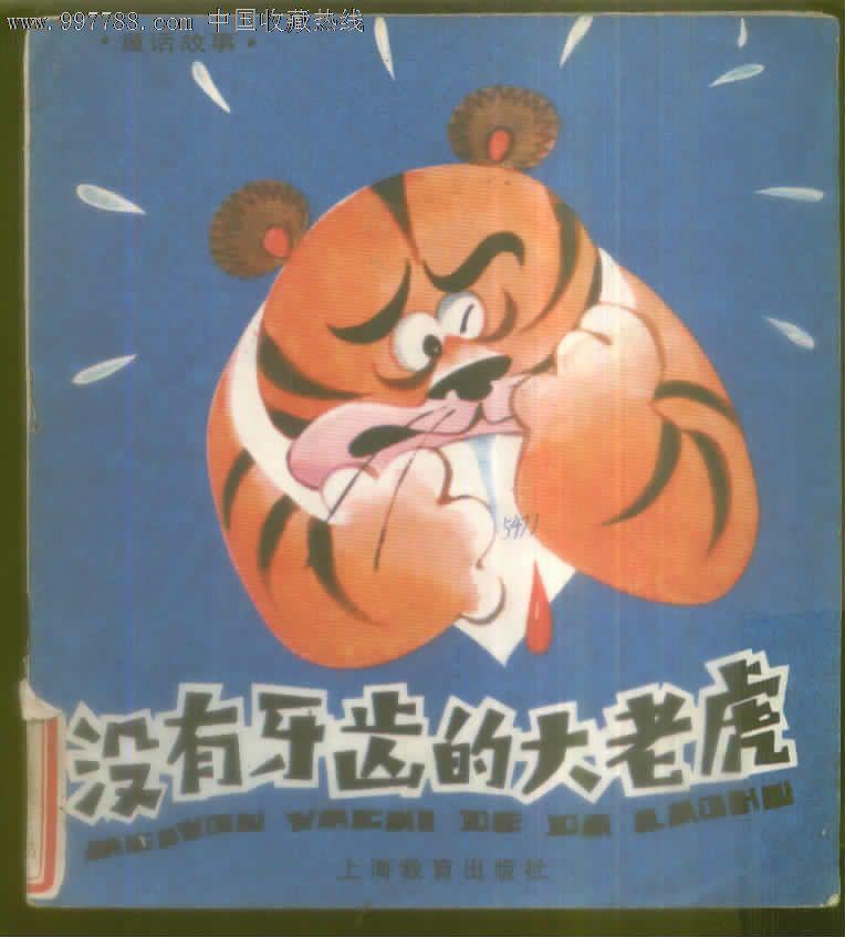 没有牙齿的大老虎 童话故事