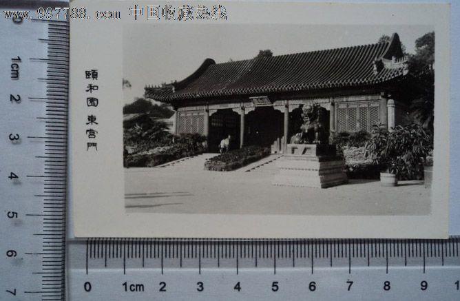 北京颐和园风景老照片一组8张
