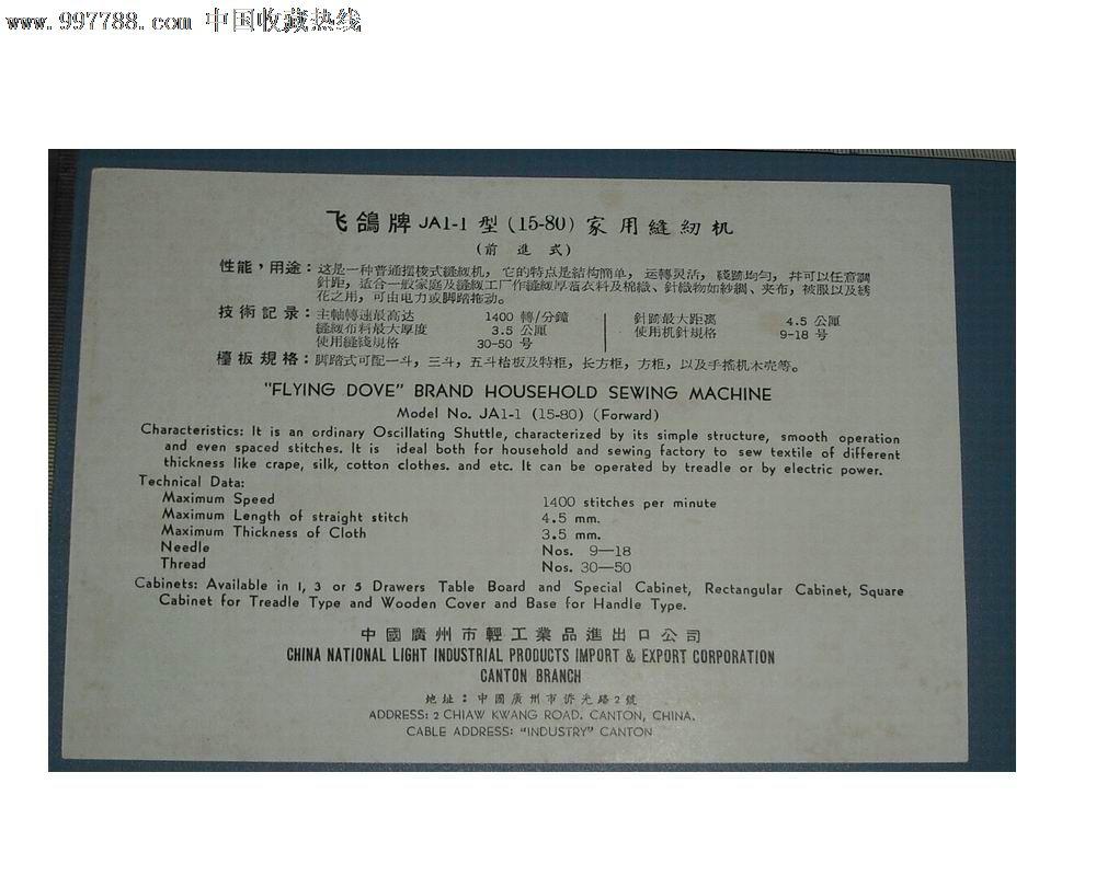五六十年代进出口宣传单《飞鸽》缝纫机说明书