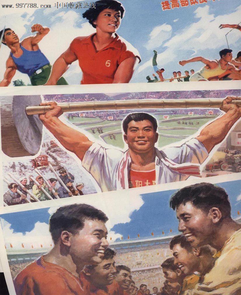 文革体育宣传画15张图片
