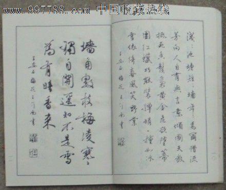 行书钢笔字帖-王介南书_第3张_7788收藏__中国收藏热线图片
