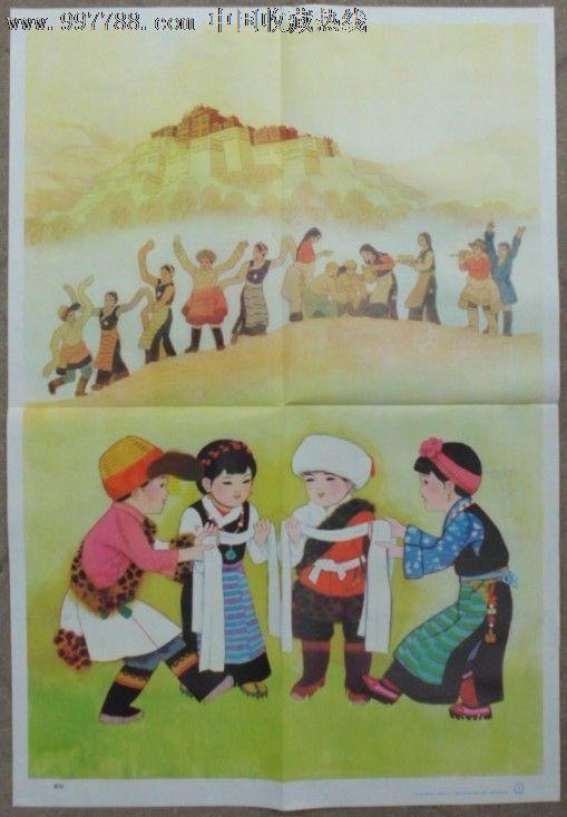幼儿园常识教育挂图-少数民族(徐启雄画.4张一套)