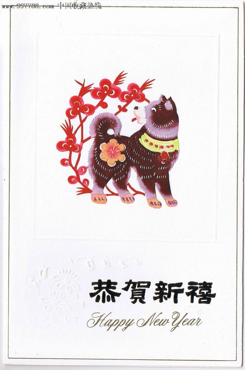 【贺年卡】恭贺新禧-剪纸生肖狗