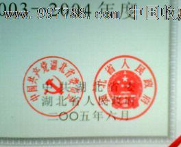 荣誉证,有中共湖北省委,省政府印章,2005年-价