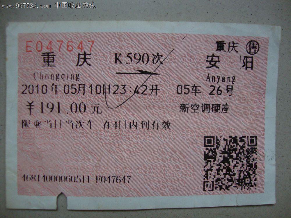 重庆--安阳k590图片