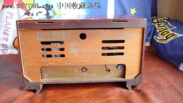 老电子管收音机海棠625-b