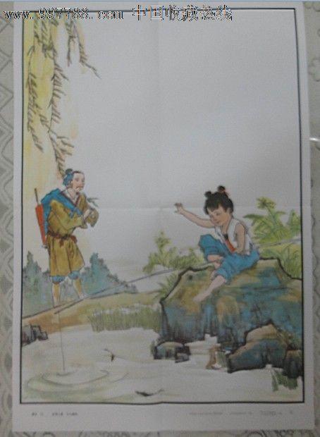 六年制小学语文教学挂图  小儿垂钓>>