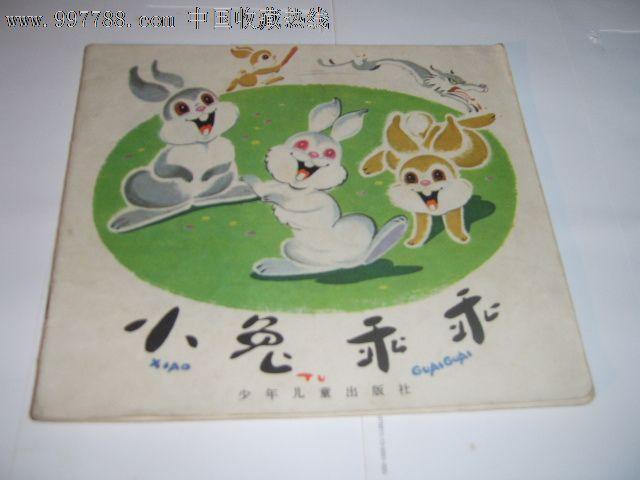小兔乖乖--幼儿图画故事丛书-se12667909-连环画/小人