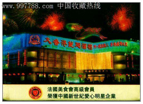 宾馆火花:西安大香港鲍翅酒楼