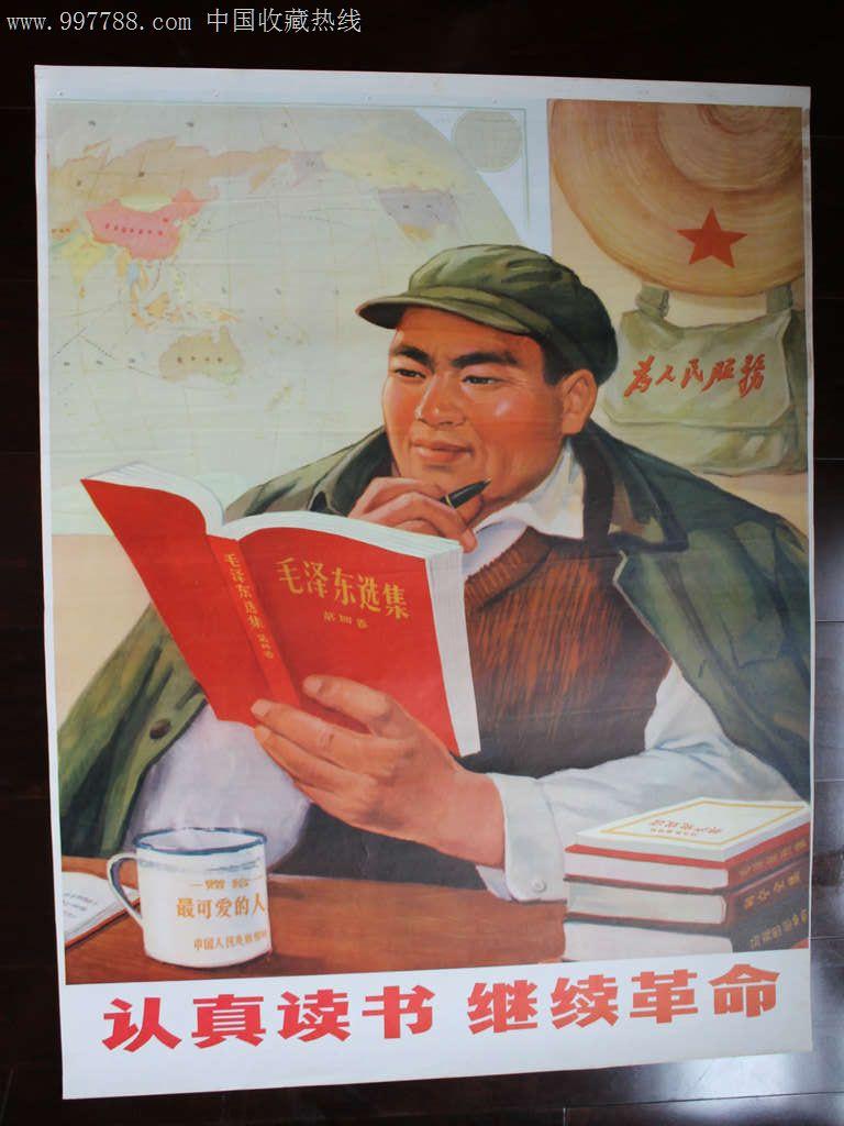 继续_认真读书继续革命