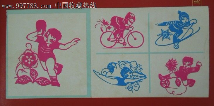 1975年儿童运动剪纸年历_价格元_第2张_7788收藏__中国收藏热线图片