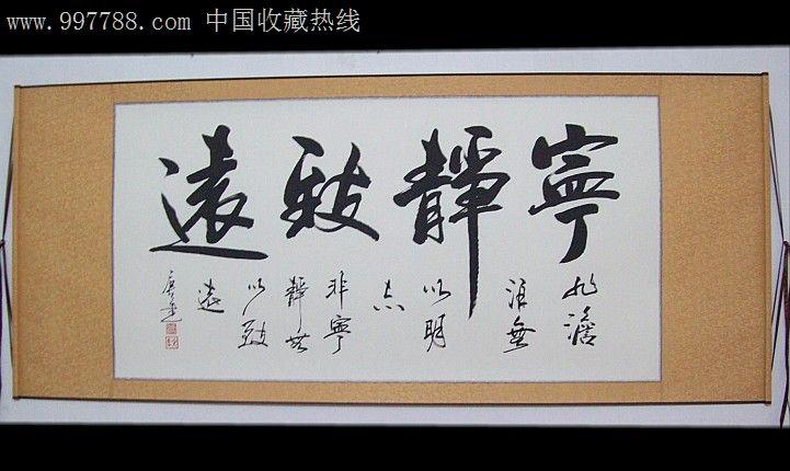 书法作品/已装裱/卷轴/即可悬挂/带包装礼合_第1张_7788收藏__中国