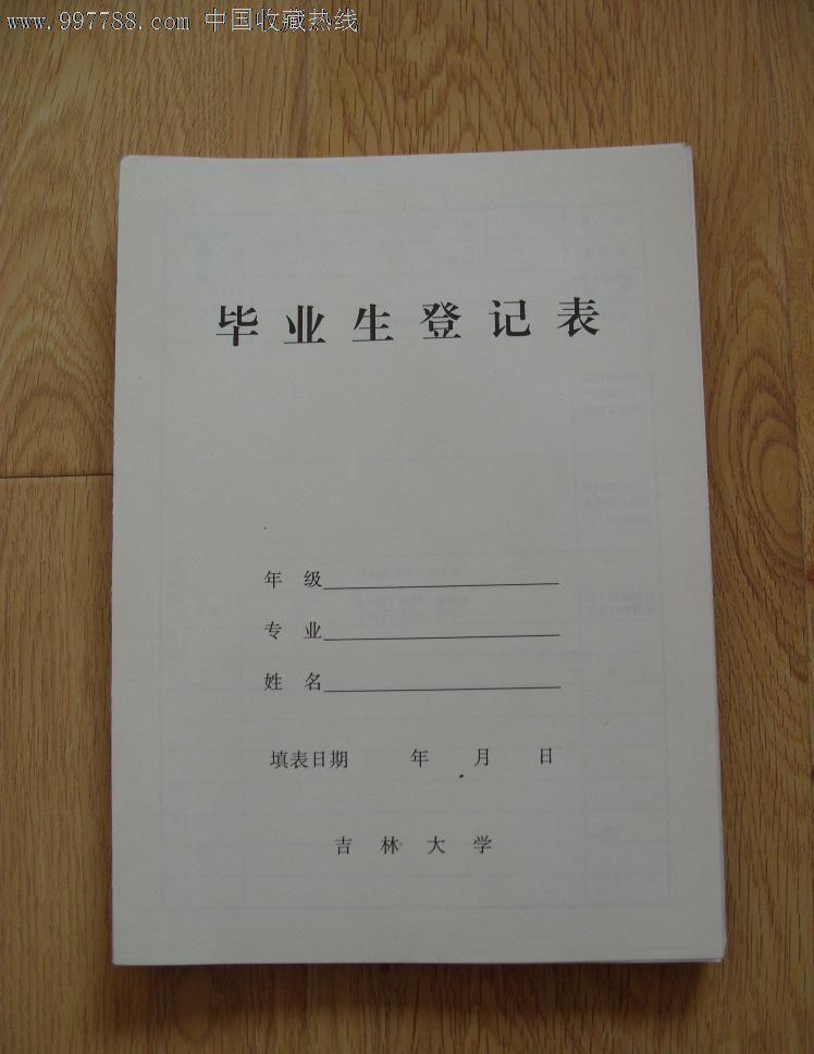 早期吉林大学毕业生登记表(未使用)