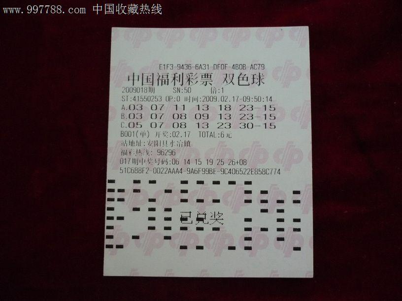 中原风采:彩票开奖查询方法_价格1.