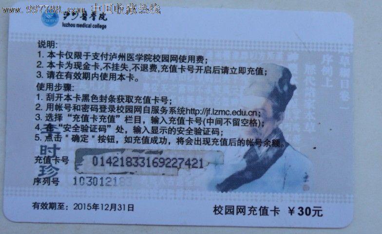 校园卡充值_泸州医学院---充值卡7421-se12698952-校园卡-零售
