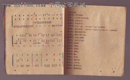 川剧胡琴;三祭江(附曲谱)