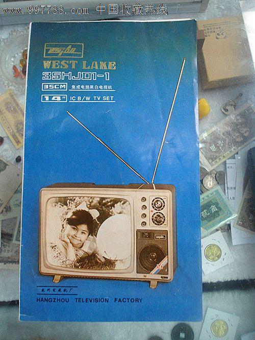 西湖牌14寸黑白电视机说明书