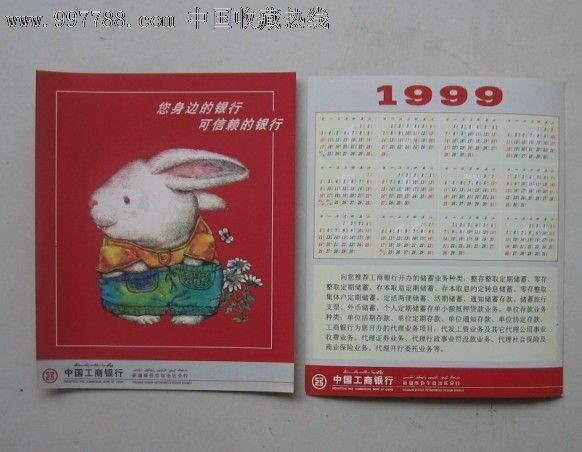 银行年历卡工行新疆1999年2张一对27121x
