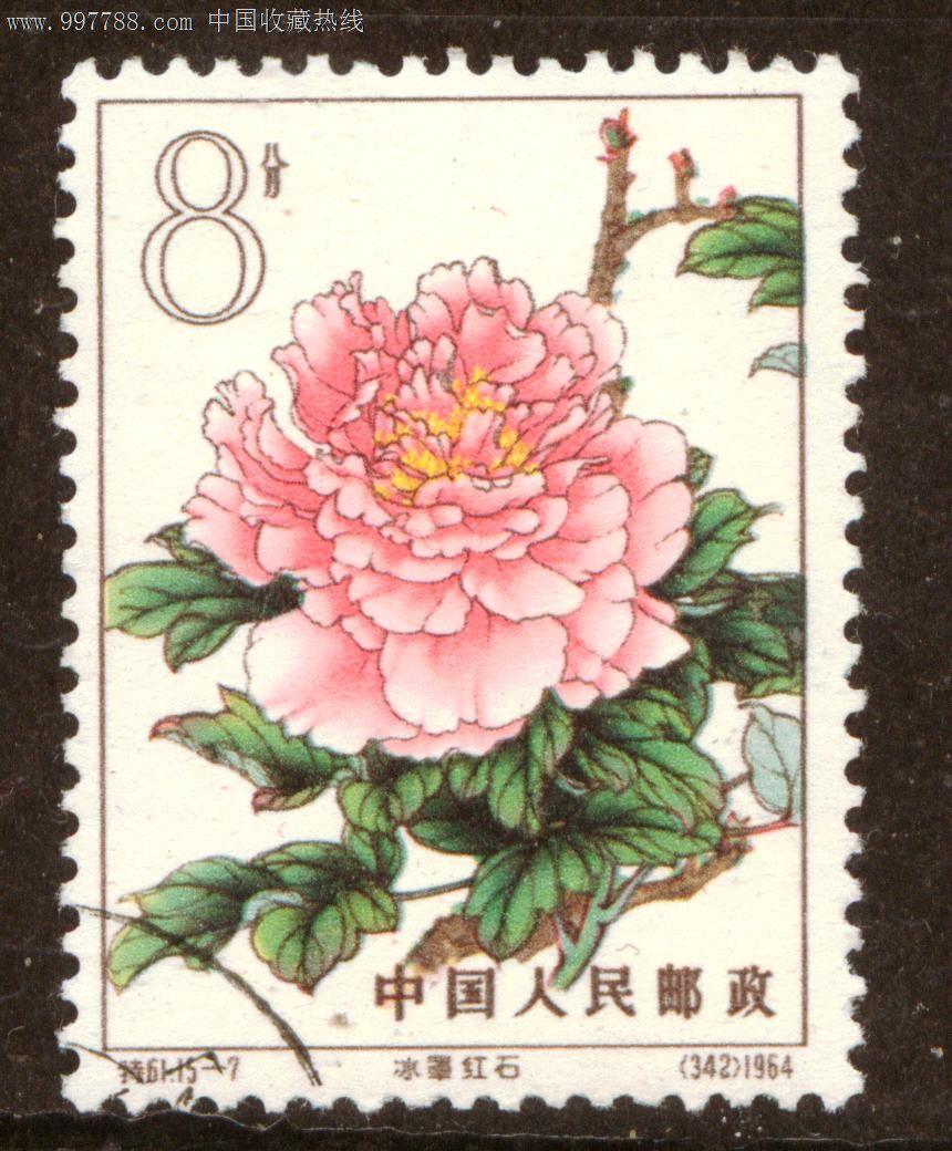 邮票_特61牡丹15—7盖销邮票上品