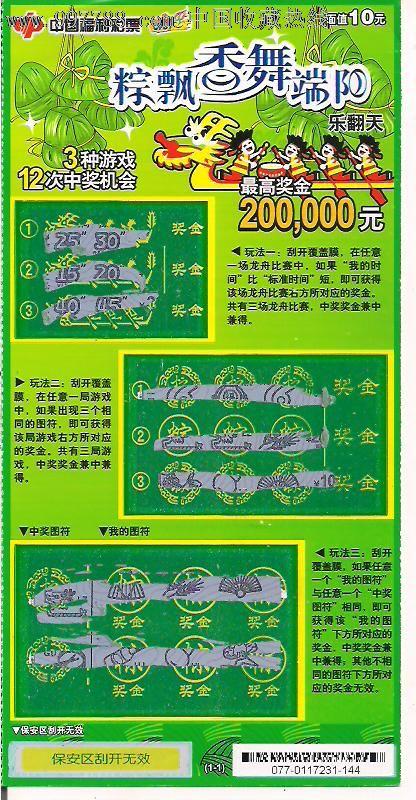 g028*-12077.粽飘香舞端阳乐翻天
