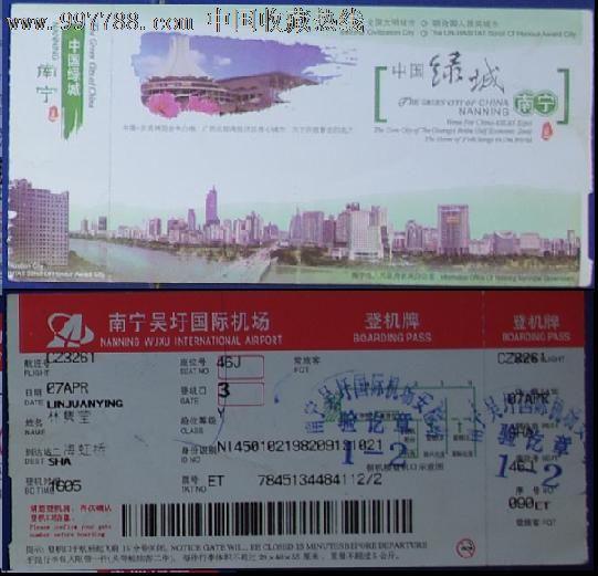 上海到南宁飞机时刻表